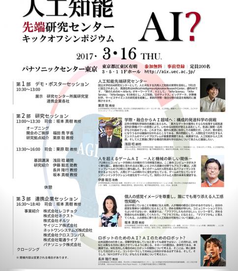 人工知能先端研究センターキックオフシンポジウム 開催のご案内