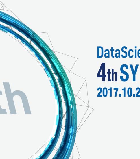 データサイエンティスト協会 4th シンポジウム に登壇