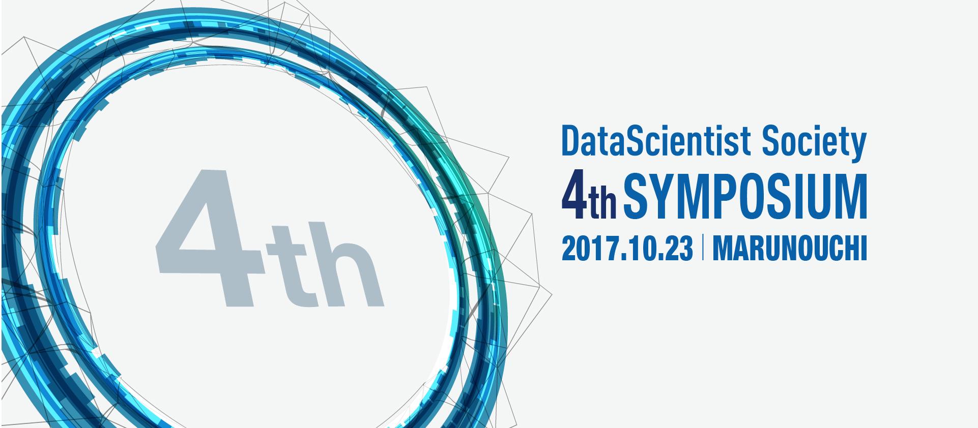 データサイエンティスト協会 4th シンポジウム