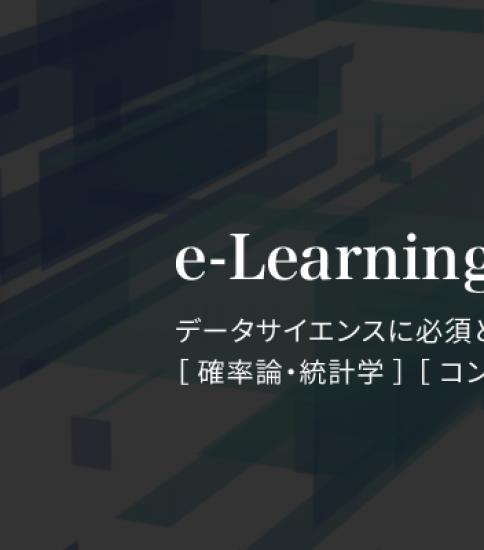 基礎学習 e-Learning を開講