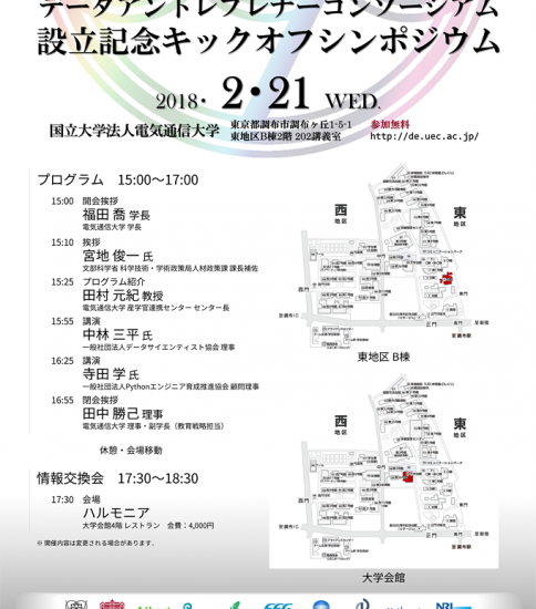 データアントレプレナーコンソーシアム設立記念キックオフシンポジウム 開催