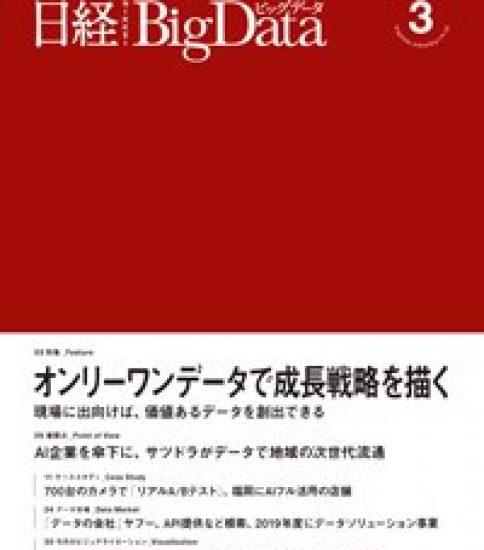 日経BP社『日経BigData』に掲載