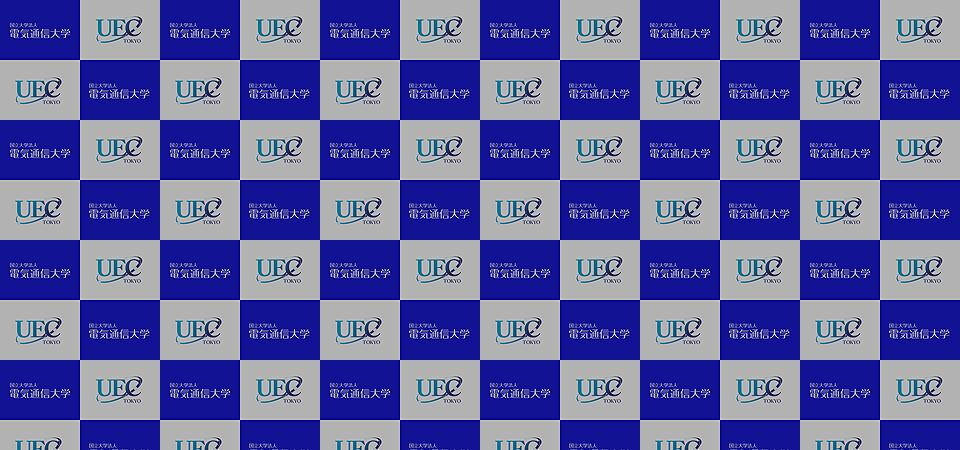 電気通信大学 バックパネル