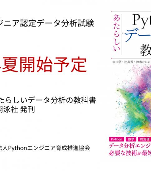 Pythonエンジニア育成推進協会が データ分析試験 を発表