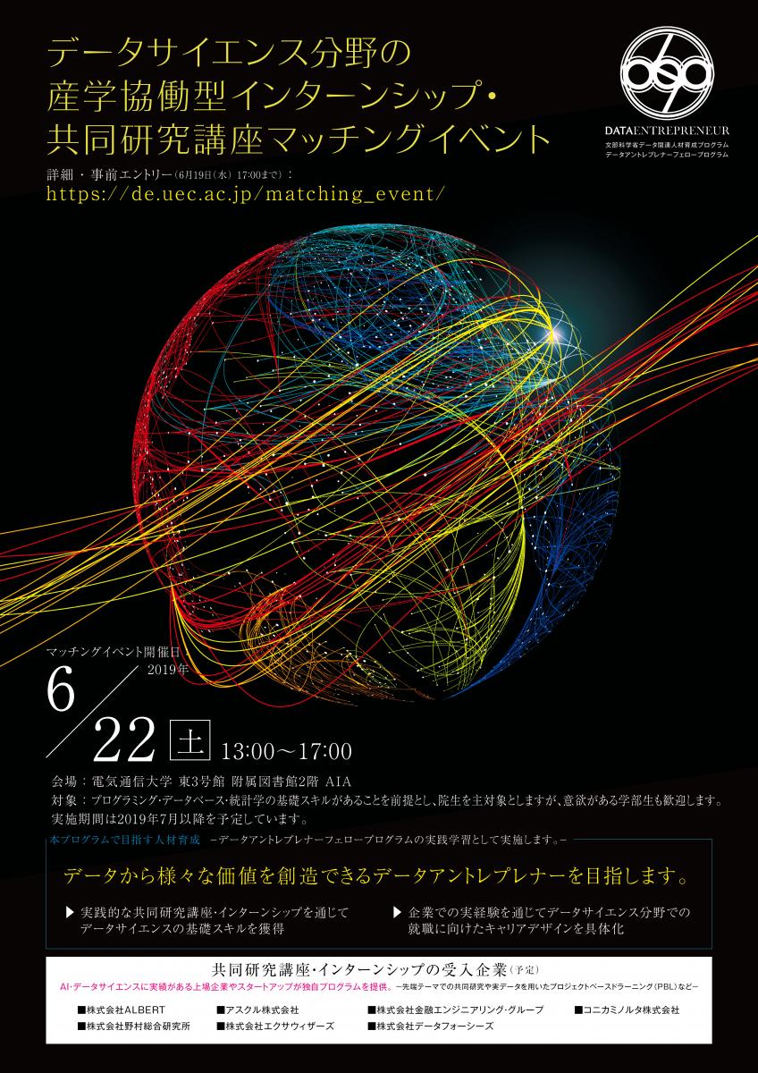 データサイエンス分野の産学協働型インターンシップ・共同研究講座マッチングイベントのご案内