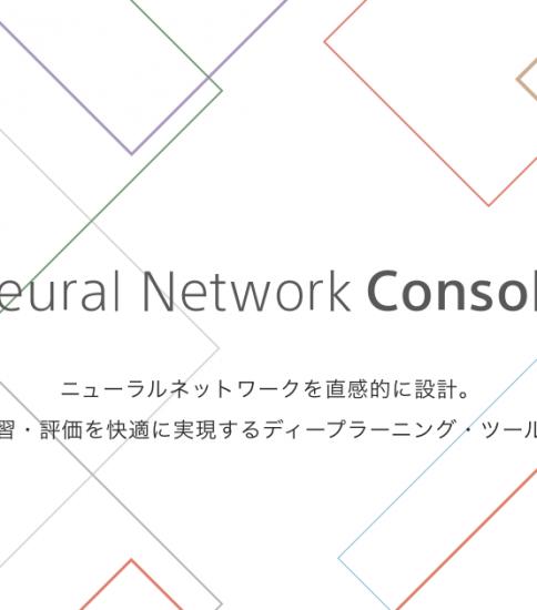 ソニー  Neural Network Console 特別講義のご案内