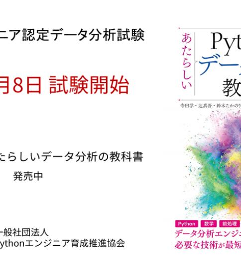 Pythonエンジニア育成推進協会が データ分析試験 を開始